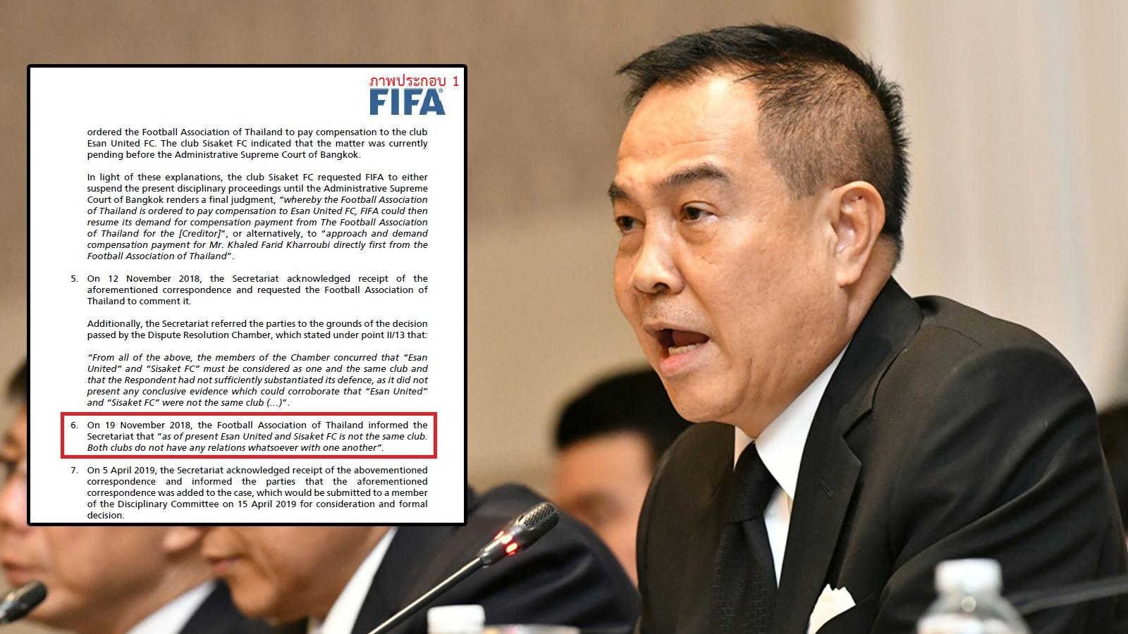 ธเนศ เครือรัตน์ ฟีฟ่า ศรีสะเกษ เอฟซี สมาคมกีฬาฟุตบอลแห่งประเทศไทย