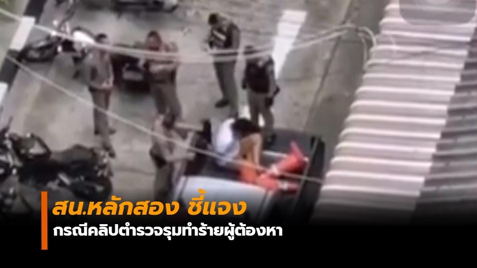 ตำรวจทำร้ายผู้ต้องหา ทำร้ายผู้ต้องหา สน.หลักสอง