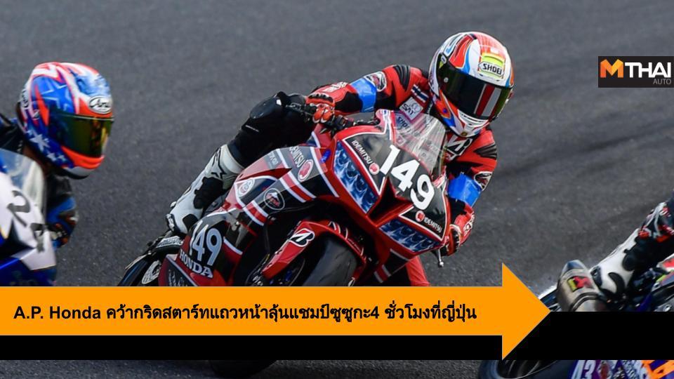A.P.Honda Honda CBR600RR ซูซูกะ4 ชั่วโมง เอ.พี.ฮอนด้า