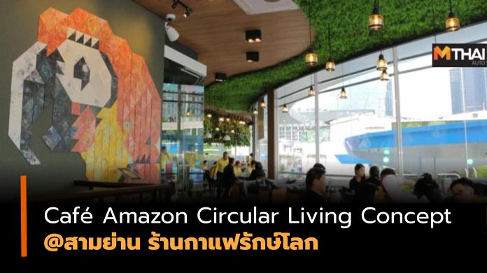Café Amazon Circular Living Concept คาเฟ่ อเมซอนคาเฟ่ ปตท. พีทีที สเตชั่น