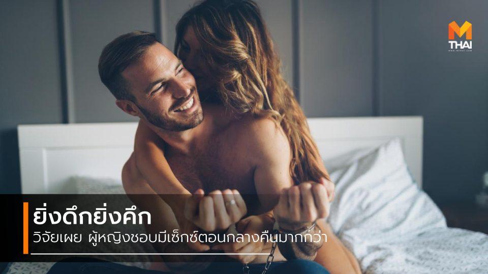 ความต้องการเซ็กซ์ มีเพศสัมพันธ์ เซ็กซ์ เซ็กซ์ของผู้ชาย เซ็กซ์ของผู้หญิง