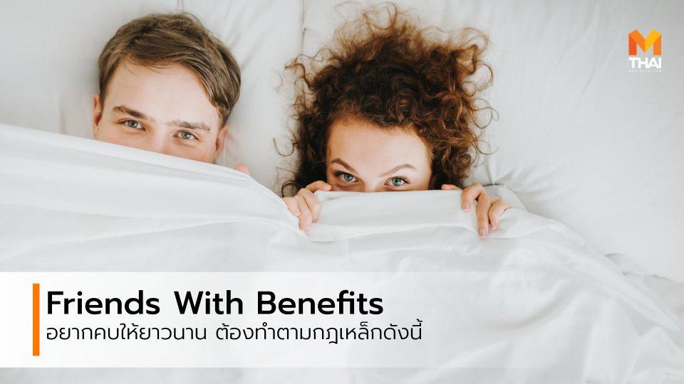 friends with benefits เพื่อนคู่นอน เพื่อนเพื่อผลประโยชน์ เพื่อนเพื่อเอา