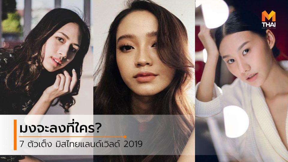 Miss Thailand World Miss Thailand World 2019 ตัวเต็ง มิสไทยแลนด์เวิดล์ ประกวดนางนางงาม มิสไทยแลนด์เวิดล์ มิสไทยแลนด์เวิดล์ 2019