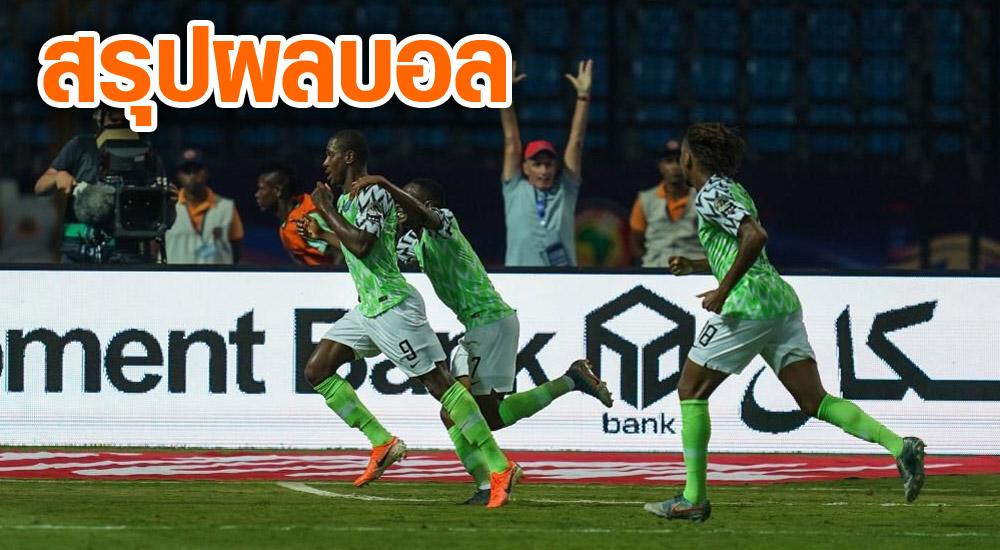 ตูนิเซีย ผลบอล สรุปผลบอล แอฟริกัน เนชั่นส์ คัพ ไนจีเรีย