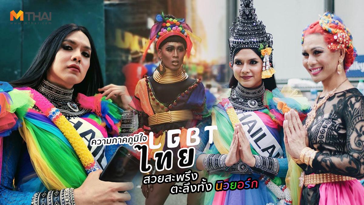 Billy Porter LGBT Pride Month ขบวนพาเหรด ชุดผ้าไทย ชุดไทย แฟชั่นสีรุ้ง