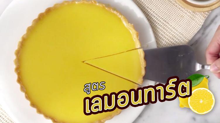 กินข้าวกัน วิธีทำ เลมอนทาร์ต สูตรขนม สูตรอาหาร เลมอนทาร์ต