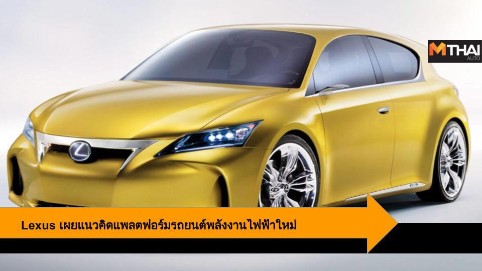 lexus Lexus EV Tokyo Auto Show รถยนต์พลังงานไฟฟ้า
