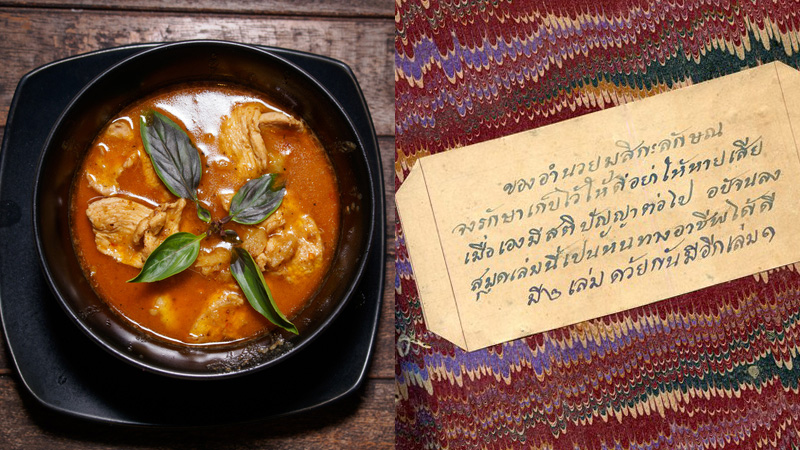 สูตรอาหาร สูตรอาาหรโบราณ อาหารไทย เปิดบันทึกสูตรอาหาร