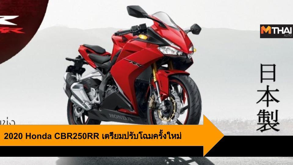 HONDA Honda CBR 250RR Kawasaki Kawasaki Ninja ZX-25R minor change รุ่นปรับโฉม