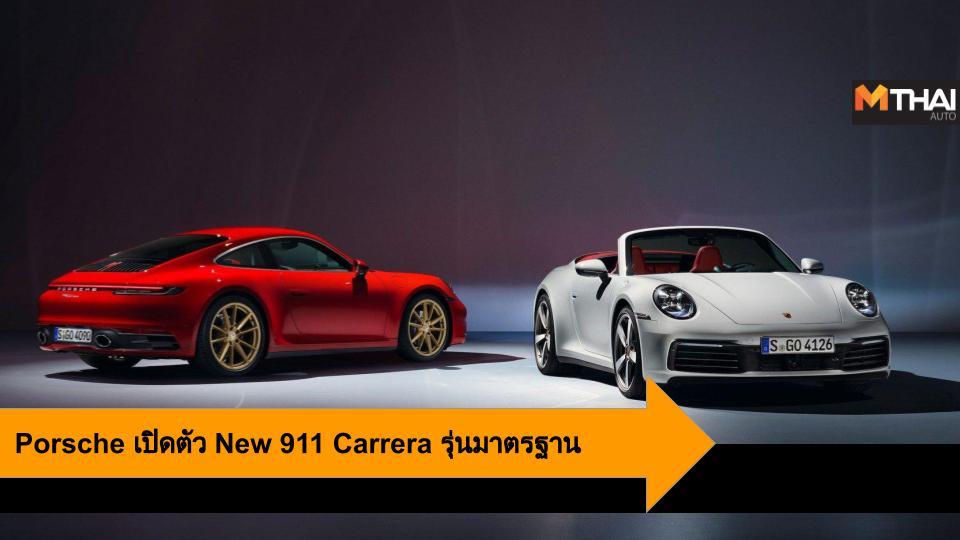 porsche Porsche 911 Porsche 911 Carrera Super car ปอร์เช่ ปอร์เช่ 911 รถใหม่