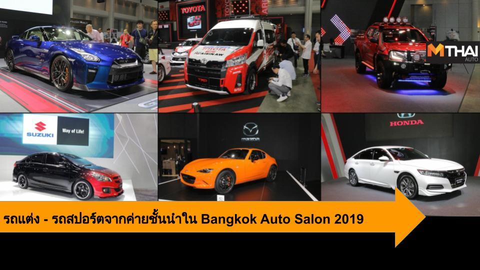 Auto Salon Auto Salon 2019 Bangkok Auto Salon Bangkok Auto Salon 2019 BMW HONDA isuzu Mazda nissan subaru suzuki Toyota