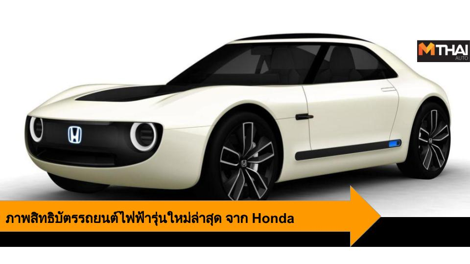 EV car HONDA honda sport ev concept ภาพสิทธิบัตร รถยนต์ไฟฟ้า ฮอนด้า
