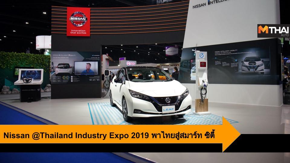 nissan nissan LEAF Thailand Industry Expo 2019 นิสสัน นิสสัน ลีฟ