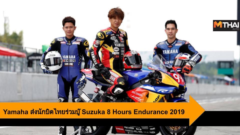 motor sport Suzuka 8 Hours Endurance Suzuka 8 Hours Endurance 2019 Yamaha YAMAHA THAILAND RACING TEAM YAMAHA YZF-R1 มอเตอร์สปอร์ต ยามาฮ่า