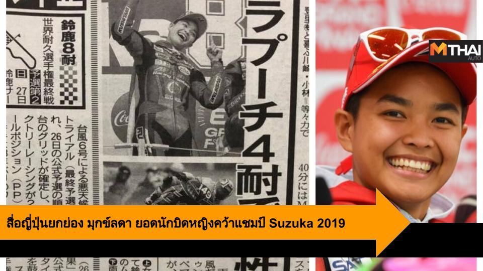 A.P. Honda Racing A.P.Honda Suzuka Suzuka 4 HoursEndurance Race Suzuka 8 Hours Endurance 2019