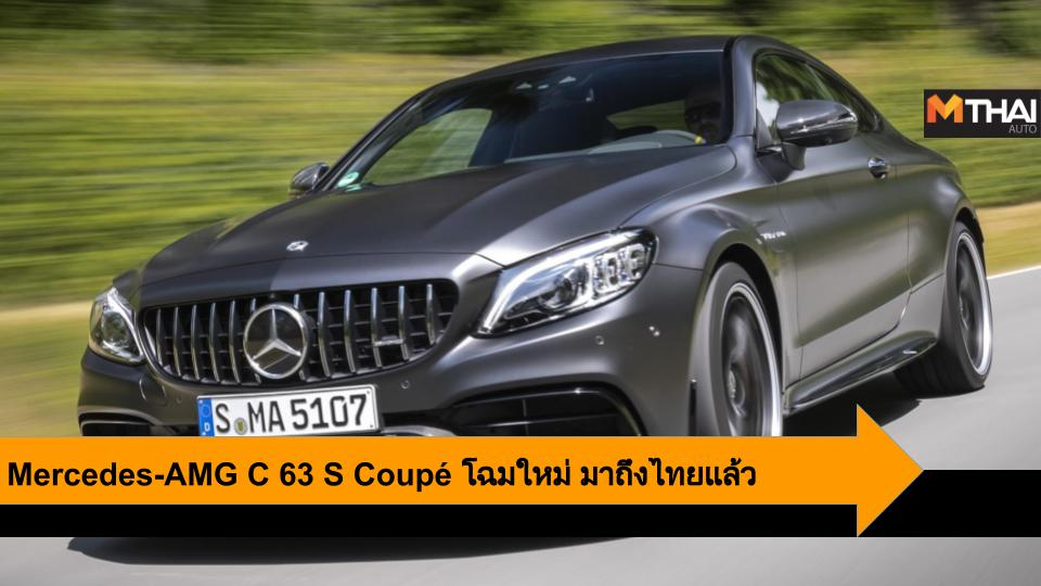 Mercedes-AMG Mercedes-AMG C 63 S Coupé Mercedes-Benz เมอร์เซเดส-เอเอ็มจี