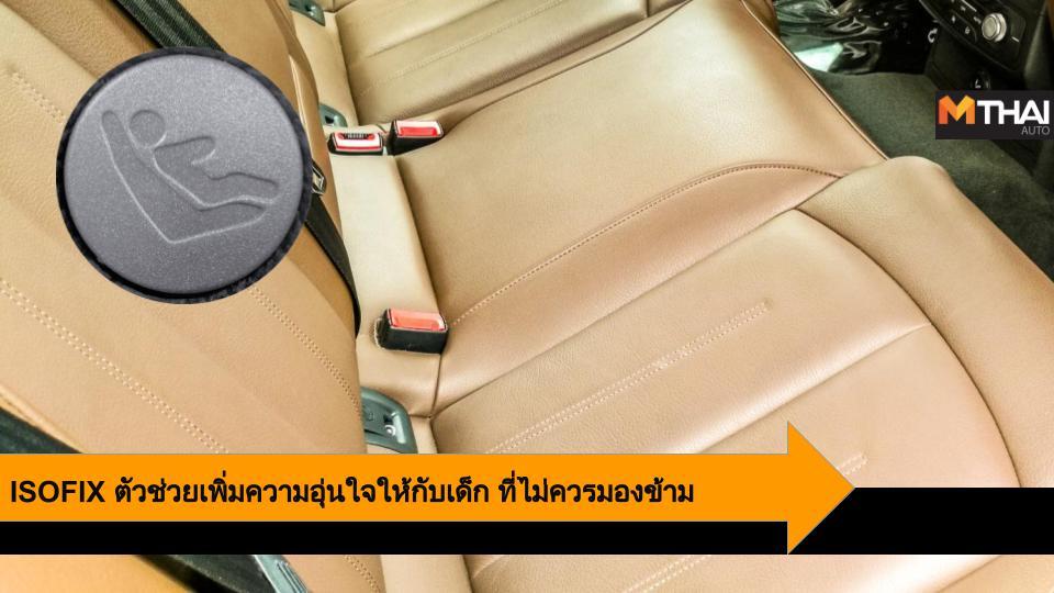 isofix คาร์ซีท รถใหม่ ระบบความปลอดภัย