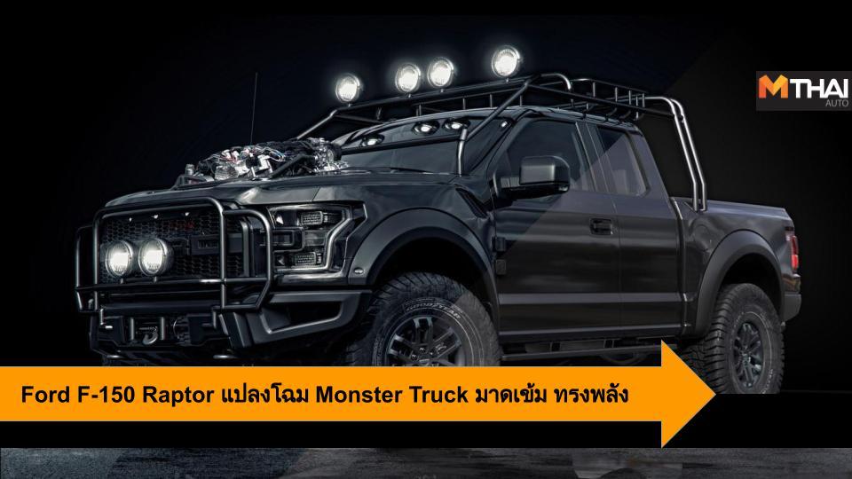 ford Ford F-150 Ford F-150 Raptor monster truck กระบะฟอร์ด ฟอร์ด ภาพ Render ภาพตัดต่อ รถกระบะ