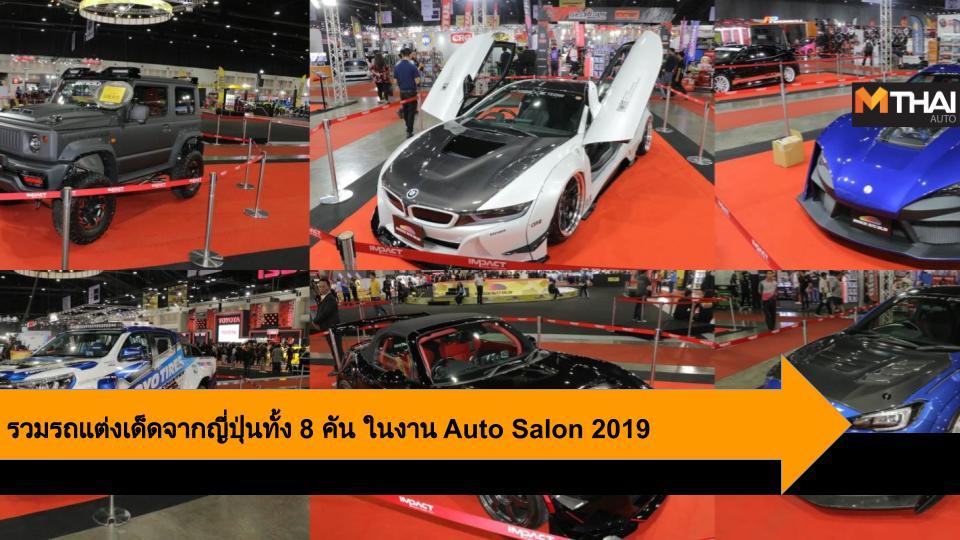 Auto Salon Auto Salon 2019 Bangkok Auto Salon Bangkok Auto Salon 2019 รถแต่ง รถแต่งญี่ปุ่น