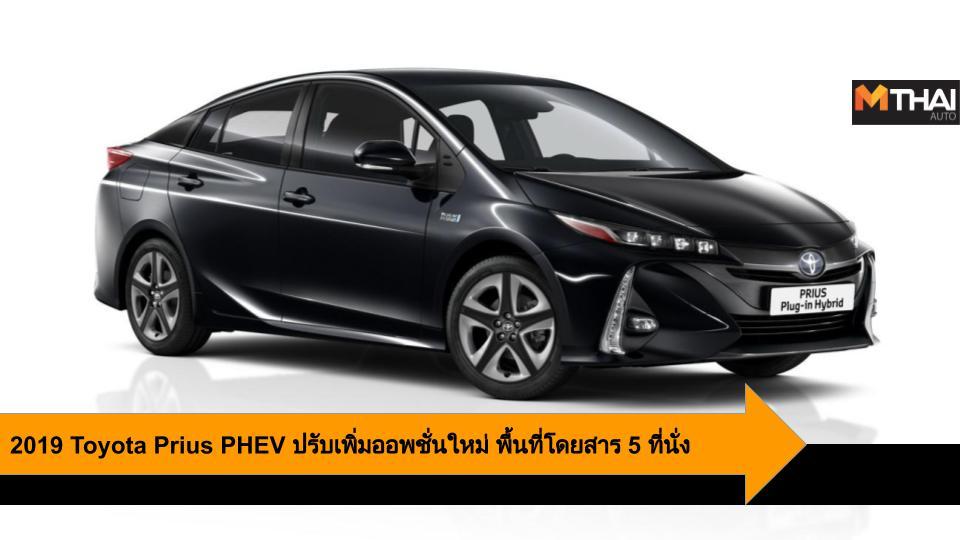 2019 Toyota Prius PHEV Toyota Toyota Prius Toyota Prius PHEV รุ่นปรับโฉม โตโยต้า โตโยต้า พรีอุส