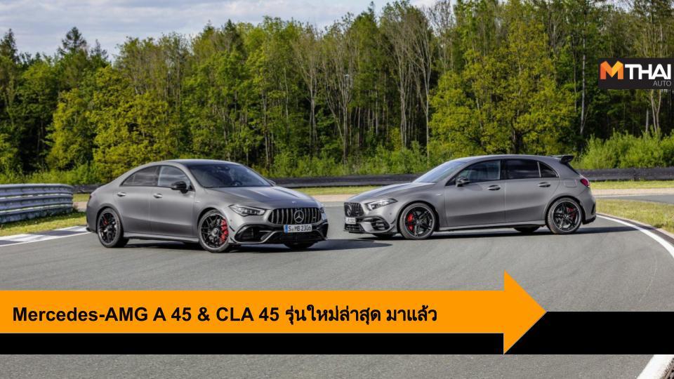 Mercedes-AMG Mercedes-AMG A45 Mercedes-AMG CLA 45 รถใหม่ เมอร์เซเดส-เอเอ็มจี
