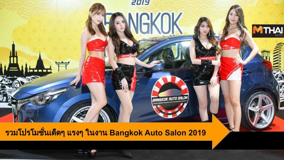 Auto Salon Auto Salon 2019 Bangkok Auto Salon Bangkok Auto Salon 2019 BMW BMW Motorrad HONDA isuzu Mazda Mercedes-Benz mini nissan subaru suzuki Toyota Yamaha โปรโมชั่น