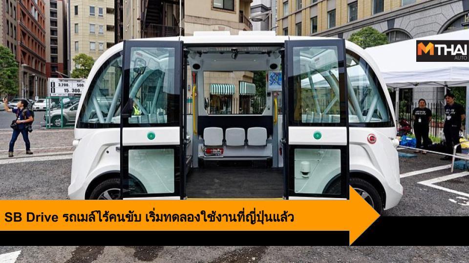 SB Drive Softbank ประเทศญี่ปุ่น รถยนต์ไร้คนขับ รถเมล์ รถเมล์ไฟฟ้า