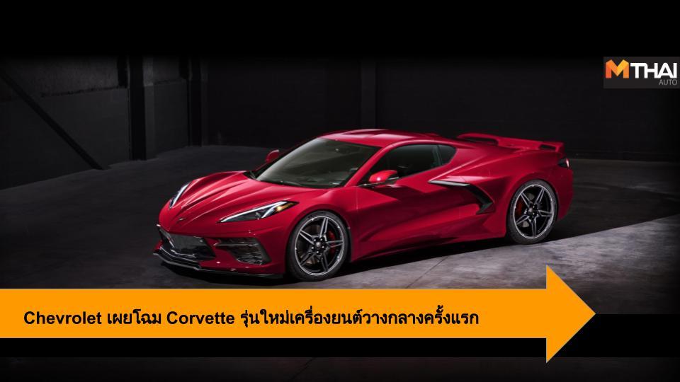 Chevrolet corvette คอร์เวทท์ สติงเรย์ เชฟโรเลต