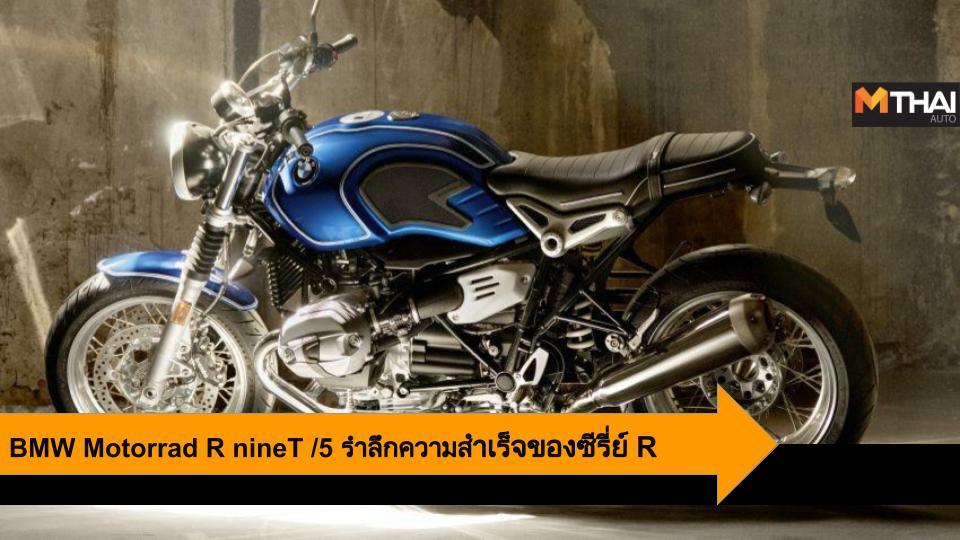BMW BMW Motorrad BMW Motorrad R nineT BMW Motorrad R nineT /5 บีเอ็มดับเบิลยู บีเอ็มดับเบิลยู มอเตอร์ราด ประเทศไทย รถรุ่นพิเศษ