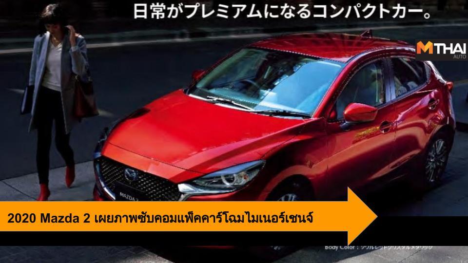Mazda mazda 2 minor change มาสด้า มาสด้า 2 ไมเนอร์เชนจ์