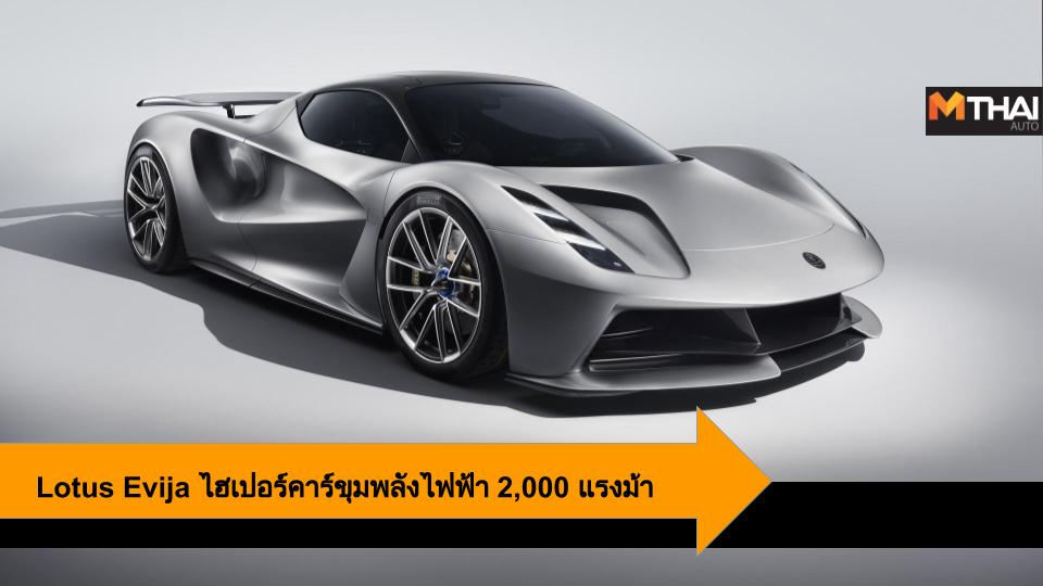 Hyper Car lotus Lotus Evija รถยนต์ไฟฟ้า รถไฮเปอร์คาร์ โลตัส
