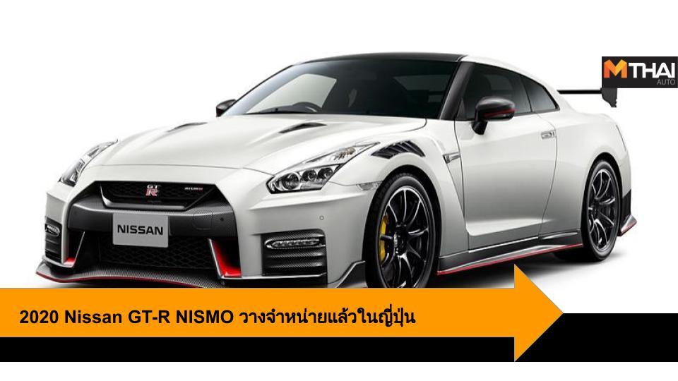 nismo nissan nissan GT-R Nissan GT-R NISMO Nissan GT-R Track edition engineered by NISMO Super car นิสสัน นิสสัน จีทีอาร์ รถซูเปอร์คาร์ รถใหม่
