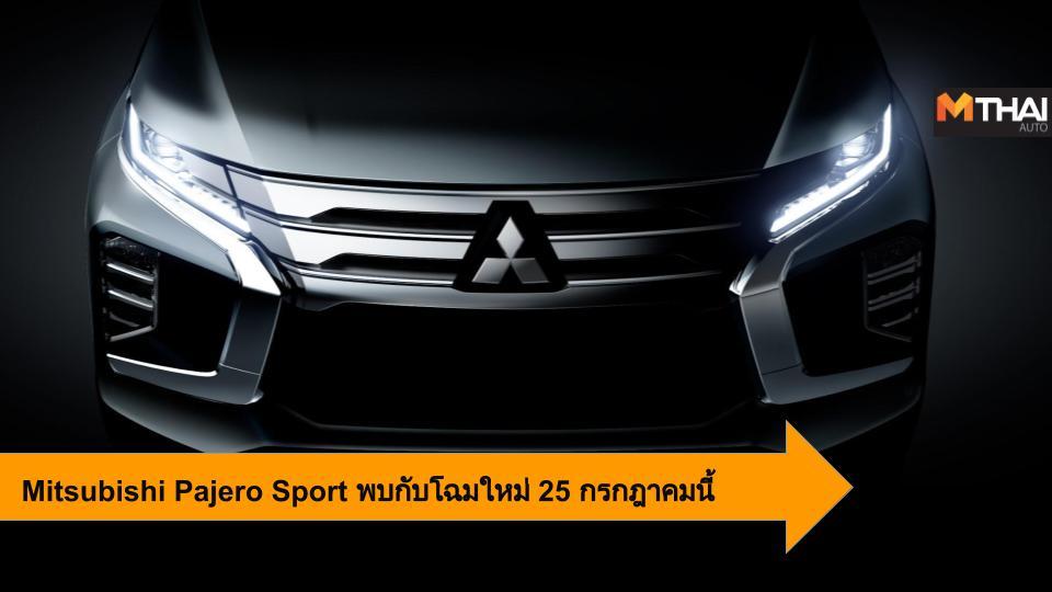 minor change Mitsubishi Mitsubishi Pajero Sport ppv มิตซูบิชิ มิตซูบิชิ ปาเจโร สปอร์ต รถอเนกประสงค์ PPV รถใหม่ เปิดตัวรถใหม่ ไมเนอร์เชนจ์