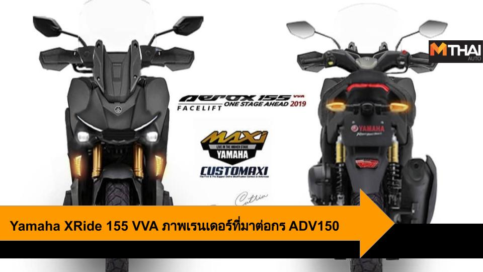 Yamaha Yamaha Aerox Yamaha NMax 155
