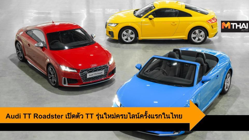 audi Audi TT Audi TT Coupé Audi TT Roadster Audi TTSCoupé รถใหม่ อาวดี้ อาวดี้ ทีที เปิดตัวรถใหม่