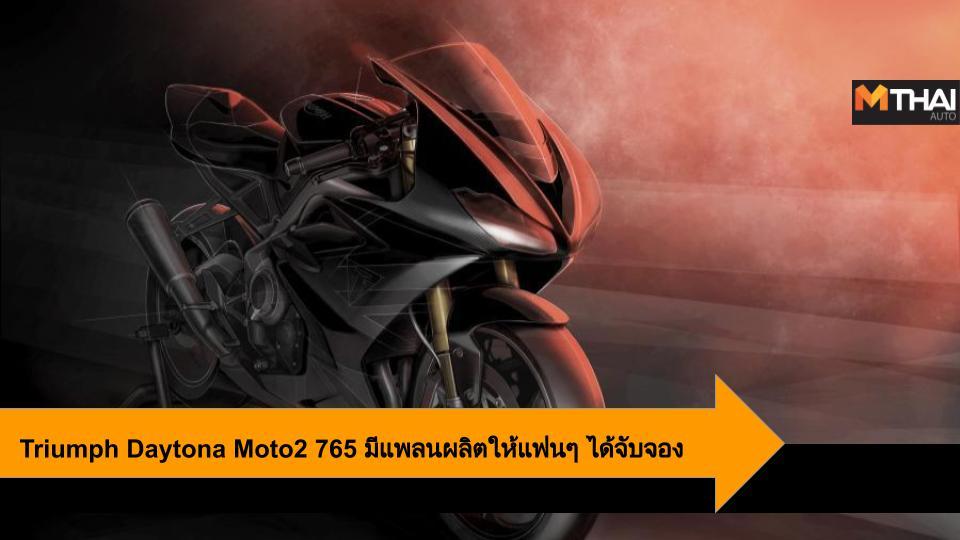 big bike TRIUMPH Triumph Daytona Moto2 765 Triumph Motorcycles บิ๊กไบค์ ไทรอัมพ์ ไทรอัมพ์ มอเตอร์ไซเคิลส์