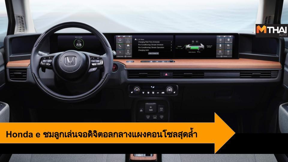 EV car HONDA Honda e รถยนต์ไฟฟ้า ฮอนด้า เทคโนโลยี