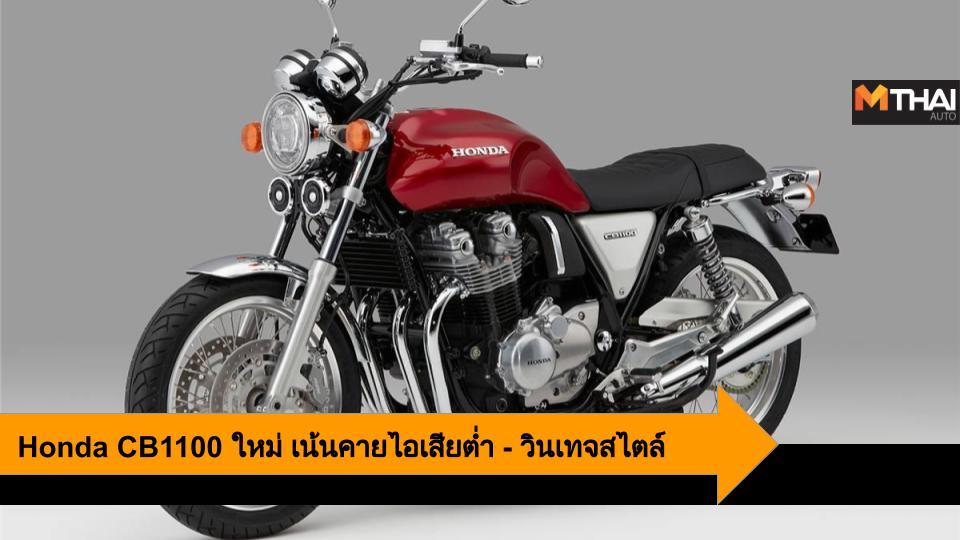 bigbike HONDA Honda CB1100 จักรยานยนต์ฮอนด้า ภาพสิทธิบัตร ฮอนด้า ฮอนด้า ซีบี1100