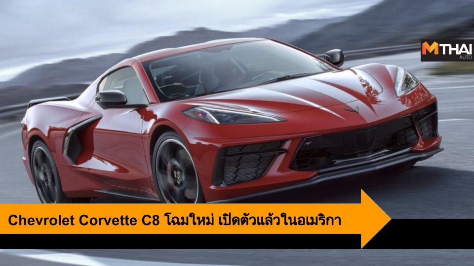 Chevloret Chevrolet Corvette Chevrolet Corvette C8 Super Cars ซูเปอร์คาร์ รถใหม่ เชฟโรเลต