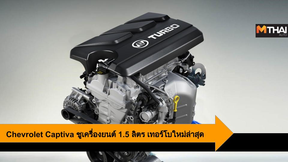 Chevrolet chevrolet captiva General Motors GM เครื่องยนต์