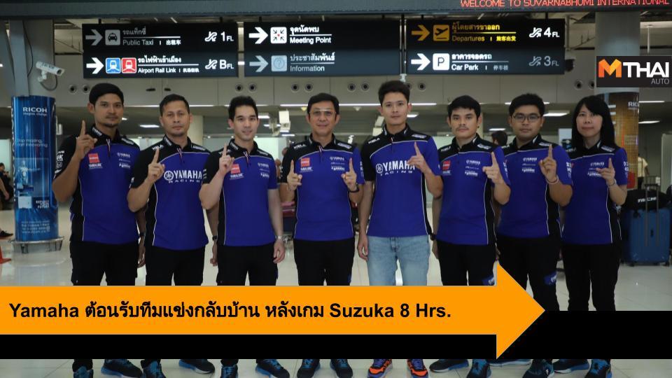 RC KOSHIEN YAMAHA ENDURANCE ASEAN TEAM Suzuka 8 Hours Suzuka 8 Hours Endurance 2019 Yamaha ยามาฮ่า