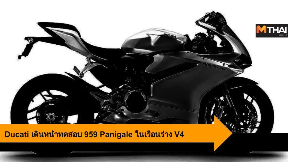 Ducati DUCATI 959 Panigale Ducati Panigale V2 spy shot spyshot ดูคาติ สปายชอต