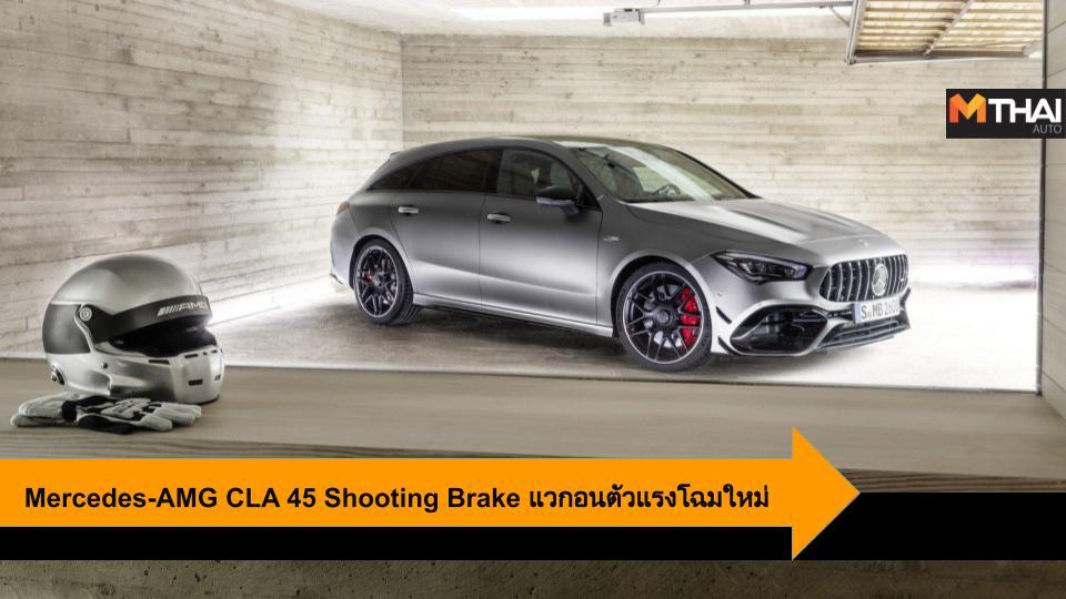 Mercedes-AMG Mercedes-AMG CLA 45 Shooting Brake Mercedes-Benz รถใหม่ เมอร์เซเดส-เอเอ็มจี