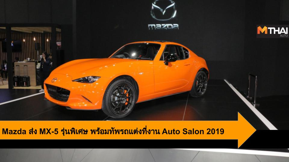Auto Salon Auto Salon 2019 Bangkok Auto Salon Bangkok Auto Salon 2019 Mazda มาสด้า