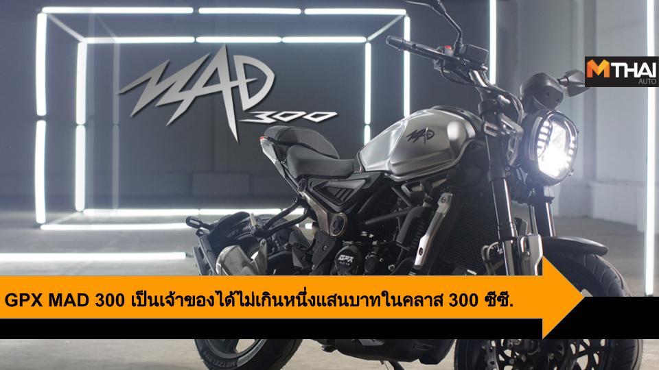 GPX GPX MAD 300 GPX racing จีพีเอ็กซ์