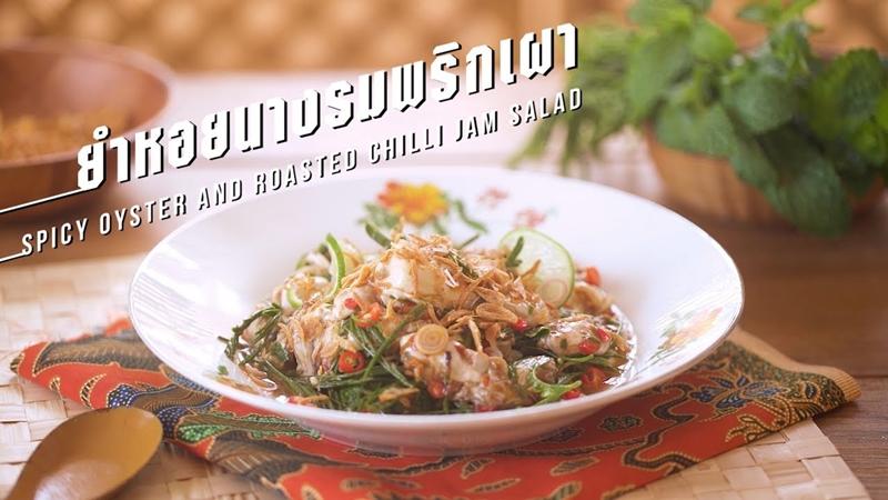 krua.co ยำ ยำหอยนางรมพริกเผา วิธีทำ ยำหอยนางรม สูตรยำ สูตรอาหาร หอยนางรม