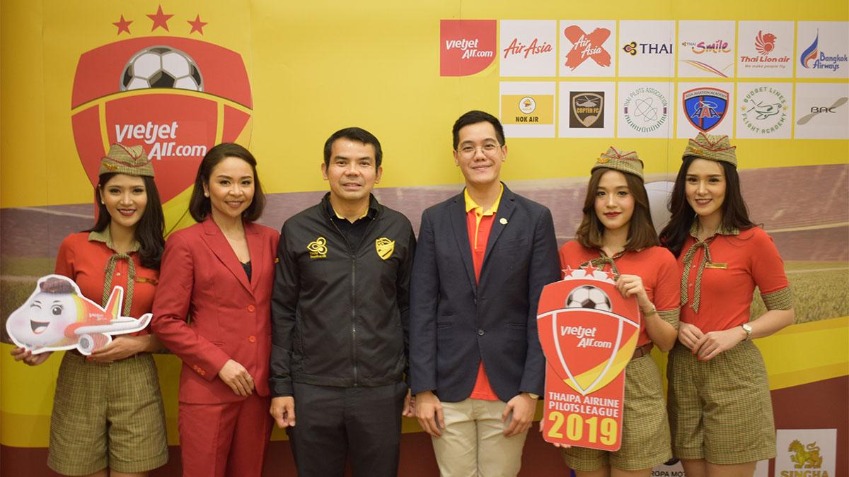 THAIPA Airline Pilot League 2019 ฟุตบอลนัดกระชับมิตร สายการบินไทยเวียตเจ็ท