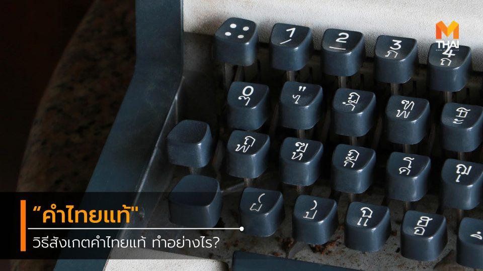 การบ้าน คำไทยแท้ ภาษาไทย วิชาภาษาไทย หลักภาษาไทย