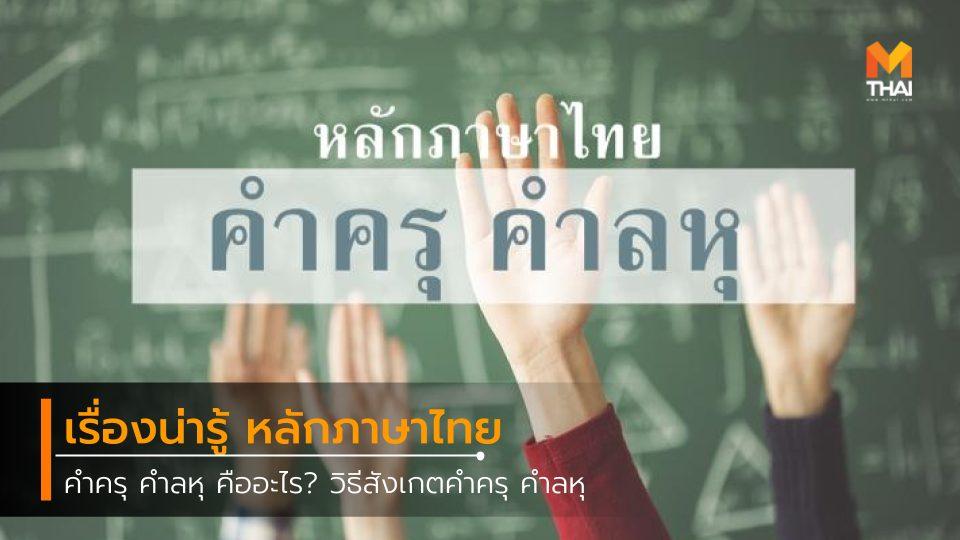 การบ้าน ครุ ลหุ คำครุ คำลหุ ภาษาไทย วิชาภาษาไทย หลักภาษาไทย อินทรวิเชียรฉันท์ แต่งคำประพันธ์