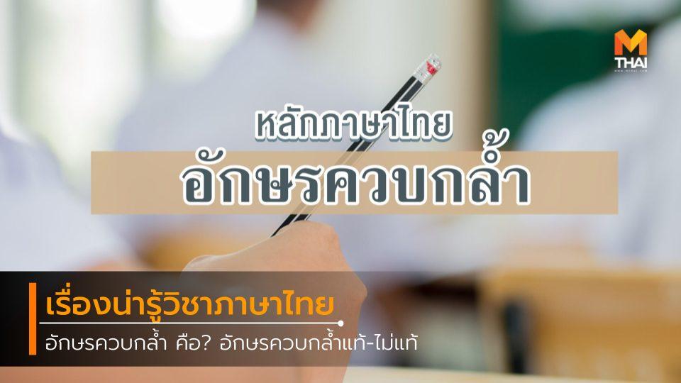 การบ้าน ควบกล้ำ คำควบกล้ำ ภาษาไทย วิชาภาษาไทย หลักภาษาไทย อักษรควบกล้ำ อักษรควบกล้ำ คือ อักษรควบกล้ำแท้ อักษรควบกล้ำไม่แท้ เรื่องน่ารู้